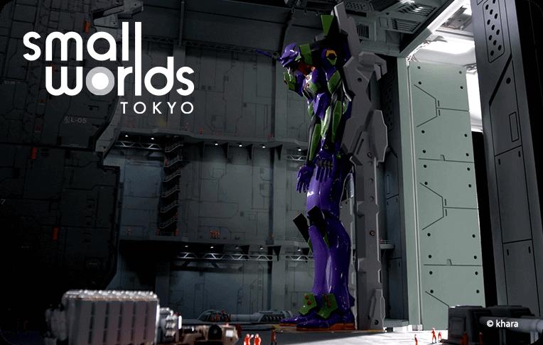 SMALL WORLDS TOKYO EVANGELION:CAGE