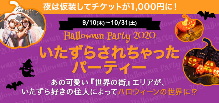 SMALL WORLDS TOKYO いたずらされちゃったパーティー!