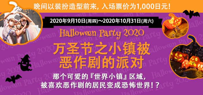 SMALL WORLDS TOKYO 万圣节之小镇被恶作剧的派对!