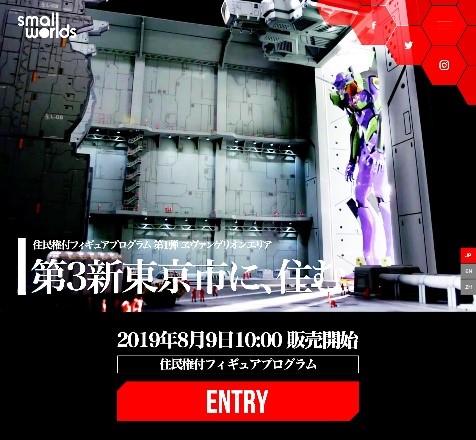 スモールワールズTOKYO「第3新東京市に、住む」