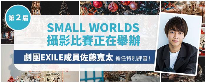 SMALL WORLDS 攝影比賽
