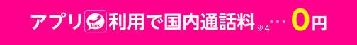 Rakuten Link アプリ利用で国内通話料※4・・・0円
