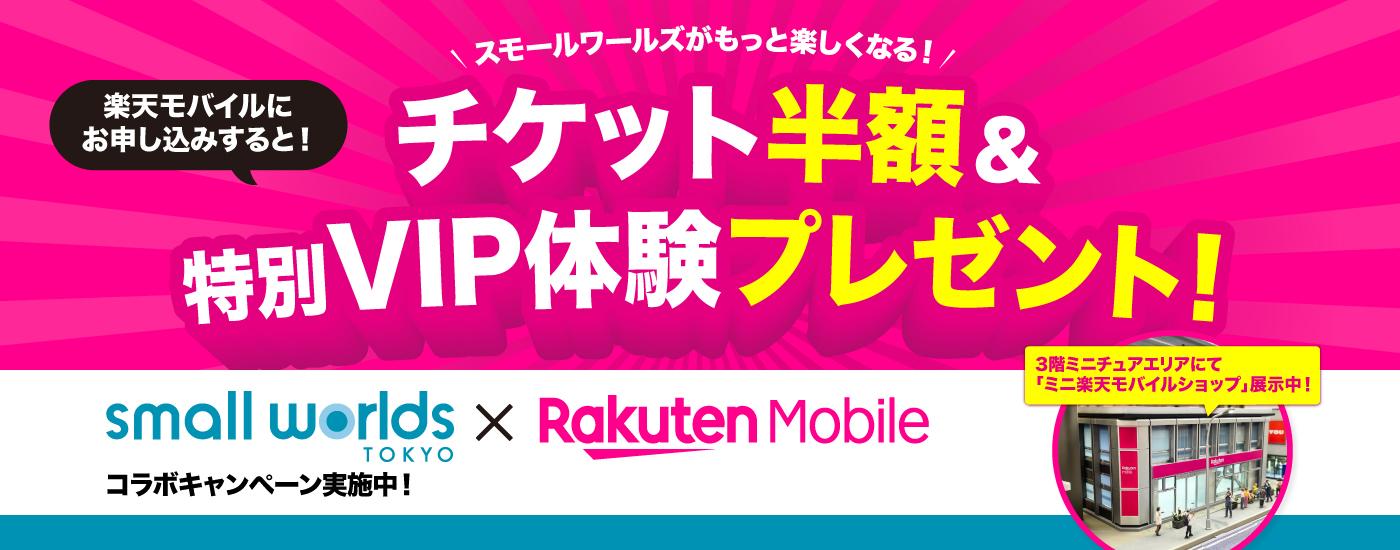 SMALL WORLDS×Rakuten Mobileコラボキャンペーン開催中!