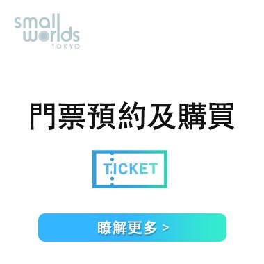 チケット予約・購入