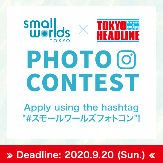 SMALL WORLDS TOKYO PHOTO CONTEST