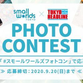 第1届SMALL WORLDS摄影比赛获奖名单公布!