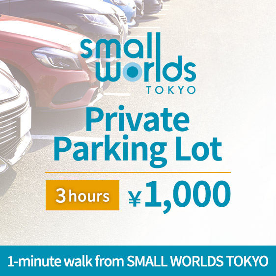 SMALL WORLDS TOKYO Private Parking Lot